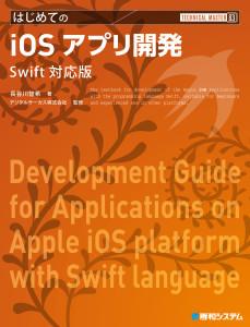 はじめてのiOSアプリ開発