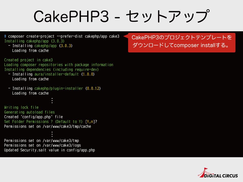 CakePHP3インストール