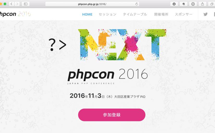 PHPカンファレンス2016 聴くトークの選び方