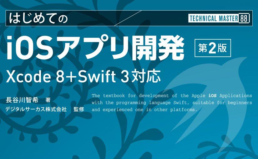 書籍「はじめてのiOSアプリ開発」第2版が出ました