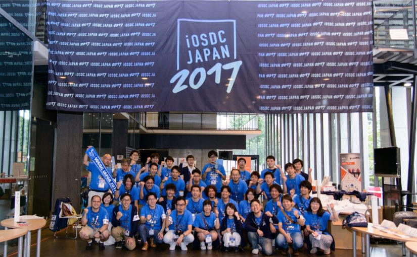 iOSDC Japan 2017を主催した #iosdc