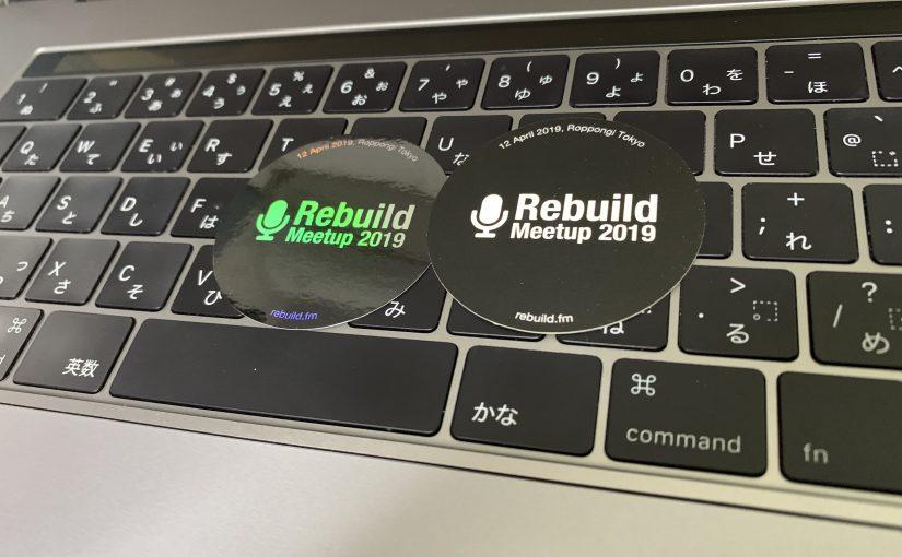 Rebuild Meetup 2019の「オーガナイザ」をした #rebuildfm