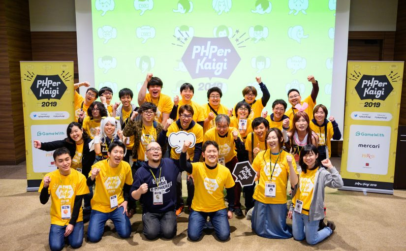 PHPerKaigi 2019 を主催した #phperkaigi
